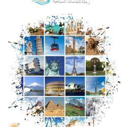 Plan Your Holidays With Rehleh